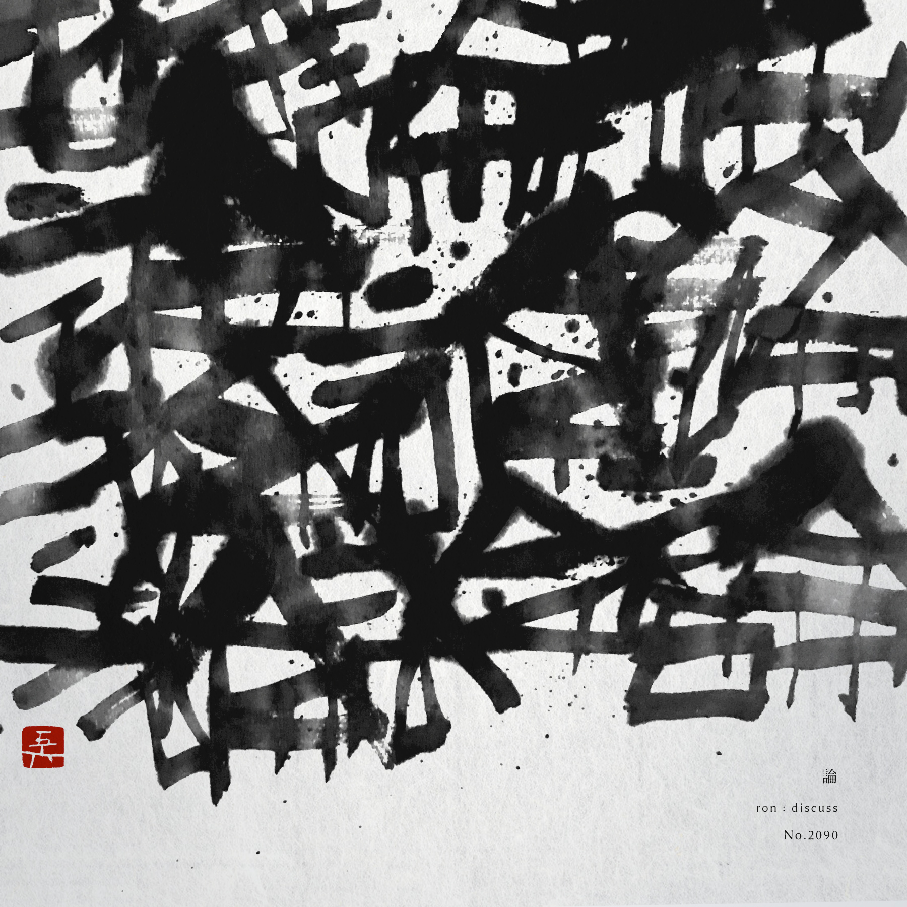 論 | discuss 書道作品 japaneseart japanese calligraphy 書家 田川悟郎 Goroh Tagawa