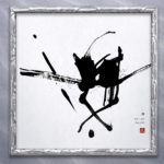 海 | sea 書道作品 japaneseart japanese calligraphy 書家 田川悟郎 Goroh Tagawa