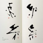 糸 | threads of fate 書道作品 japaneseart japanese calligraphy 書家 田川悟郎 Goroh Tagawa