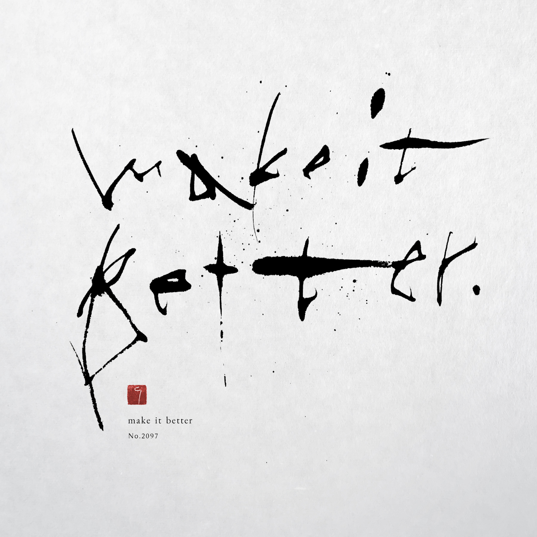 make it better 書道作品 japaneseart japanese calligraphy 書家 田川悟郎 Goroh Tagawa