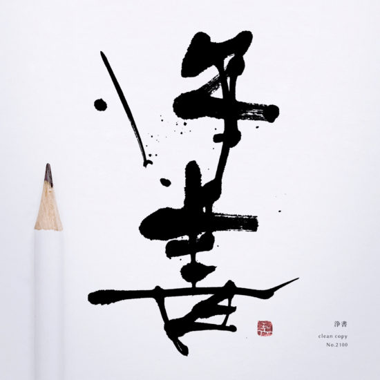 浄書 | clean copy 書道作品 japaneseart japanese calligraphy 書家 田川悟郎 Goroh Tagawa