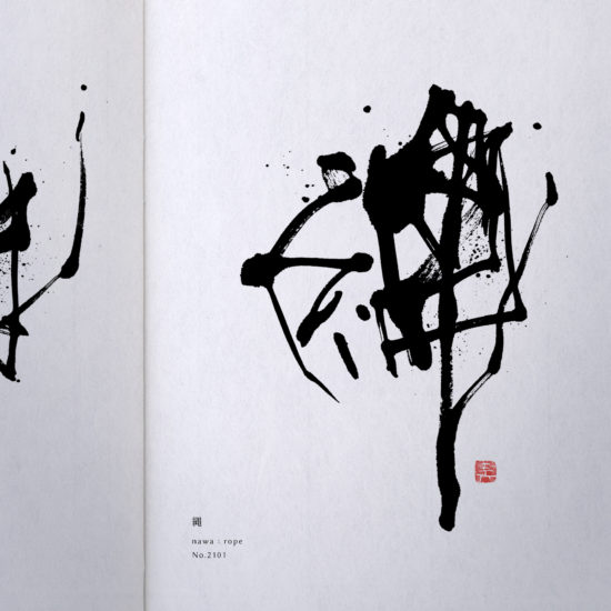 縄 | rope 書道作品 japaneseart japanese calligraphy 書家 田川悟郎 Goroh Tagawa
