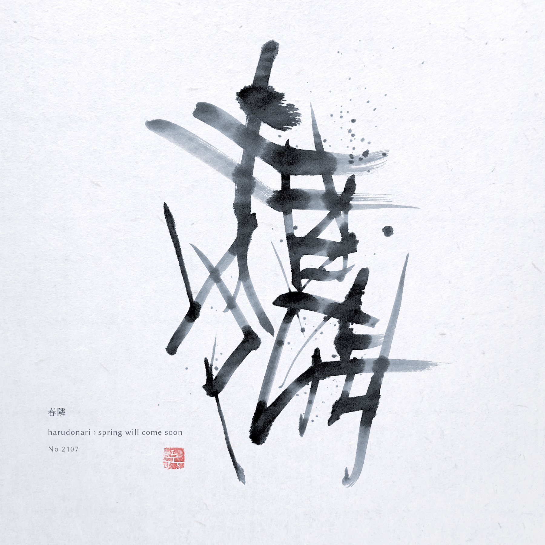 春隣| spring will come soon 書道作品 japaneseart japanese calligraphy 書家 田川悟郎 Goroh Tagawa