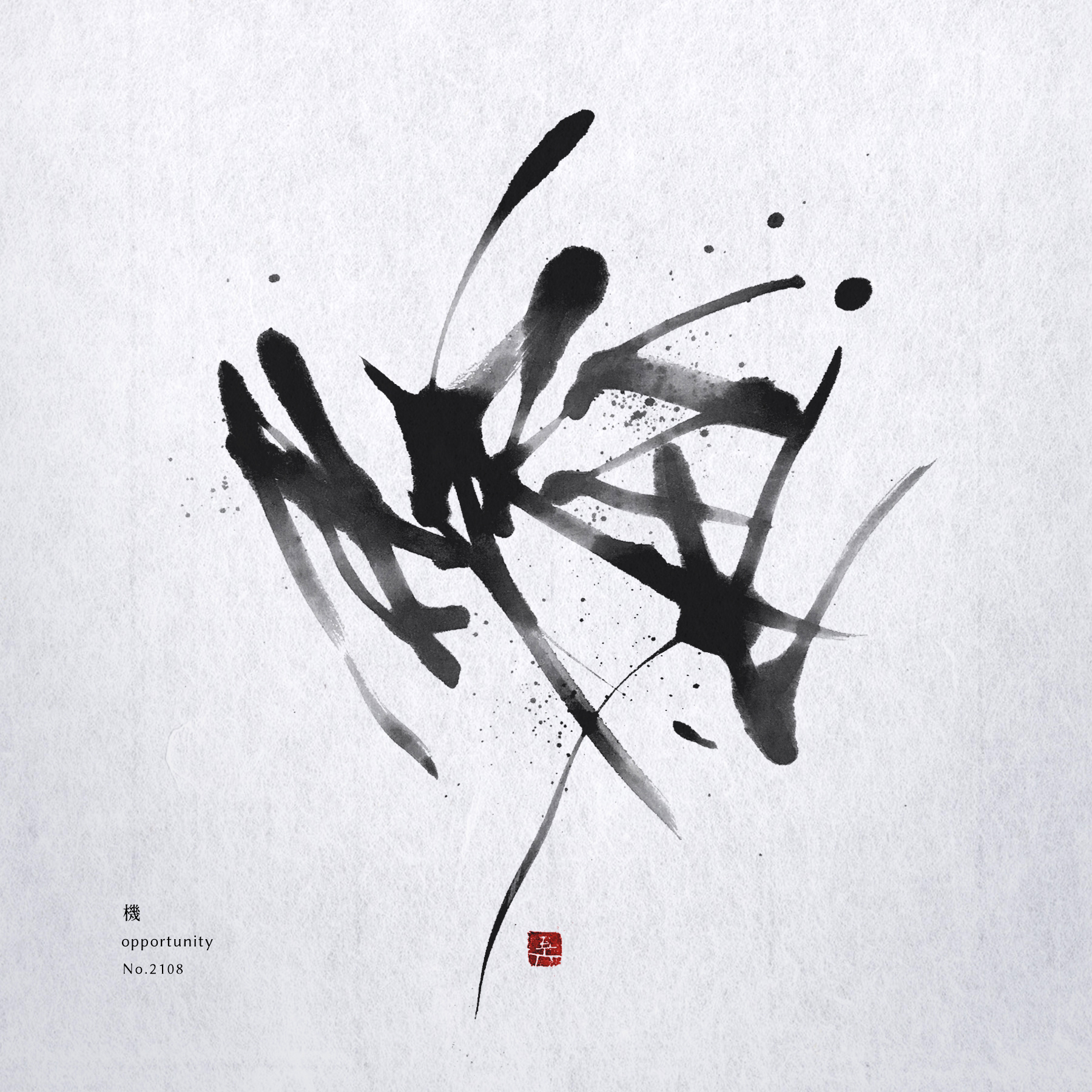 機 | opportunity 書道作品 japaneseart japanese calligraphy 書家 田川悟郎 Goroh Tagawa