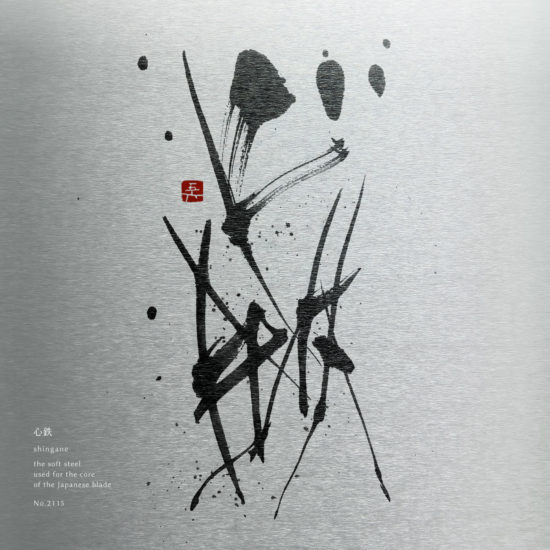 心鉄 | shingane 書道作品 japaneseart japanese calligraphy 書家 田川悟郎 Goroh Tagawa