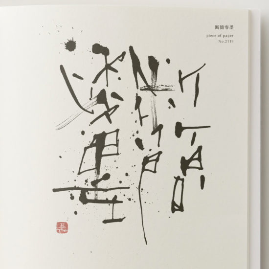 断簡零墨 | piece of paper 書道作品 japaneseart japanese calligraphy 書家 田川悟郎 Goroh Tagawa