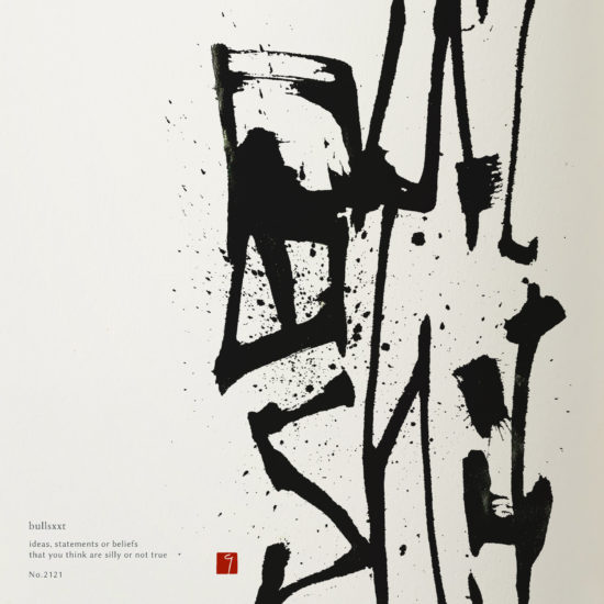 bullshit 書道作品 japaneseart japanese calligraphy 書家 田川悟郎 Goroh Tagawa
