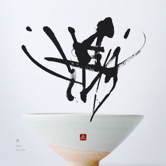 湯 | bath 書道作品 japaneseart japanese calligraphy 書家 田川悟郎 Goroh Tagawa