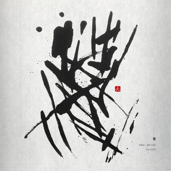 驀 | get over 書道作品 japaneseart japanese calligraphy 書家 田川悟郎 Goroh Tagawa