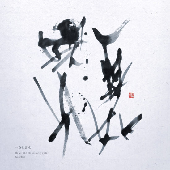 一身如雲水 | flows like clouds and water 書道作品 japaneseart japanese calligraphy 書家 田川悟郎 Goroh Tagawa
