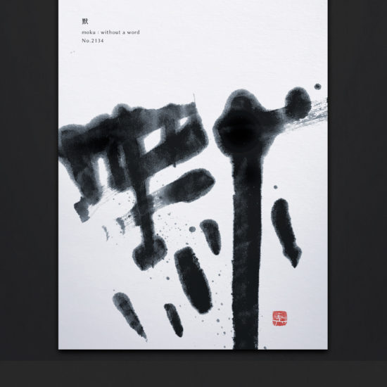 默 | without a word 書道作品 japaneseart japanese calligraphy 書家 田川悟郎 Goroh Tagawa