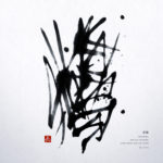 愼獨 | behave correctly 書道作品 japaneseart japanese calligraphy 書家 田川悟郎 Goroh Tagawa