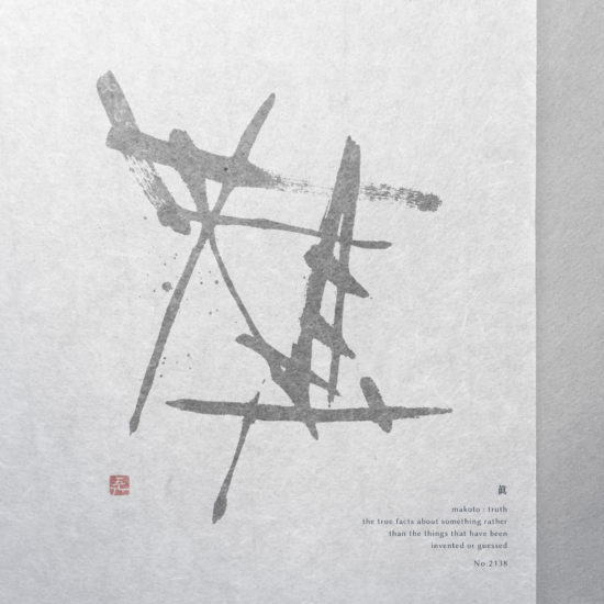 眞 | truth 書道作品 japaneseart japanese calligraphy 書家 田川悟郎 Goroh Tagawa