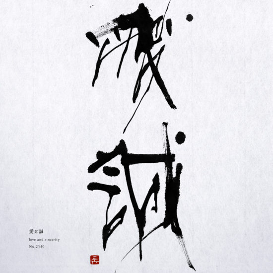 愛と誠 | love and sincerity 書道作品 japaneseart japanese calligraphy 書家 田川悟郎 Goroh Tagawa