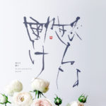 怒るな働け | do what must be done 書道作品 japaneseart japanese calligraphy 書家 田川悟郎 Goroh Tagawa