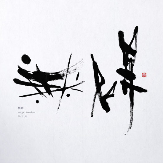無碍 | freedom 書道作品 japaneseart japanese calligraphy 書家 田川悟郎 Goroh Tagawa