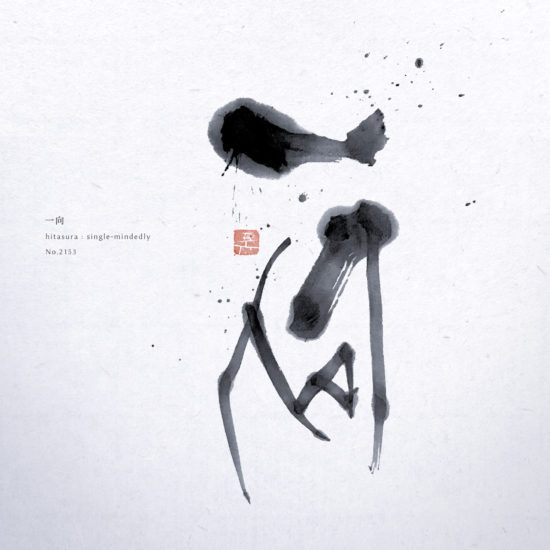 一向 | single‐mindedly 書道作品 japaneseart japanese calligraphy 書家 田川悟郎 Goroh Tagawa