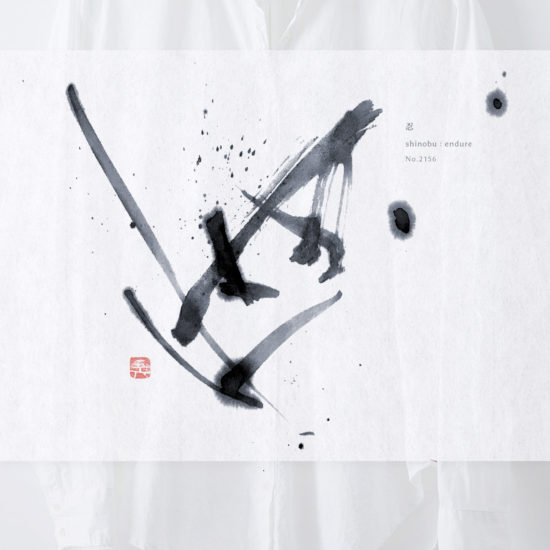 忍 | endure 書道作品 japaneseart japanese calligraphy 書家 田川悟郎 Goroh Tagawa