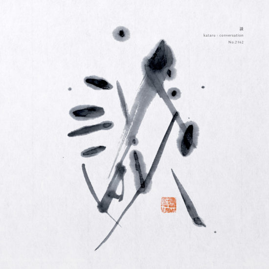 談 | conversation 書道作品 japaneseart japanese calligraphy 書家 田川悟郎 Goroh Tagawa