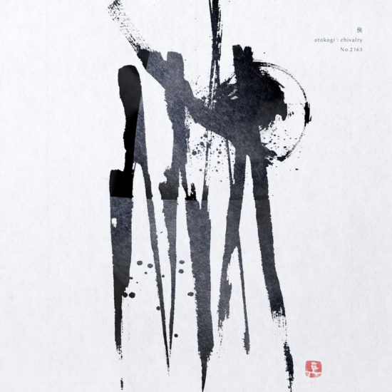 俠 | chivalry 書道作品 japaneseart japanese calligraphy 書家 田川悟郎 Goroh Tagawa