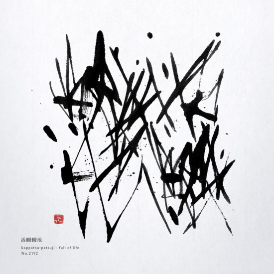 活鱍鱍地 | full of life 書道作品 japaneseart japanese calligraphy 書家 田川悟郎 Goroh Tagawa