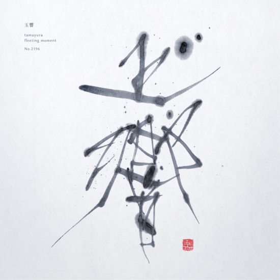 玉響 | fleeting moment 書道作品 japaneseart japanese calligraphy 書家 田川悟郎 Goroh Tagawa