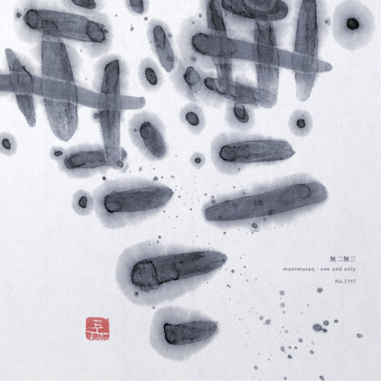 無二無三 | one and only 書道作品 japaneseart japanese calligraphy 書家 田川悟郎 Goroh Tagawa