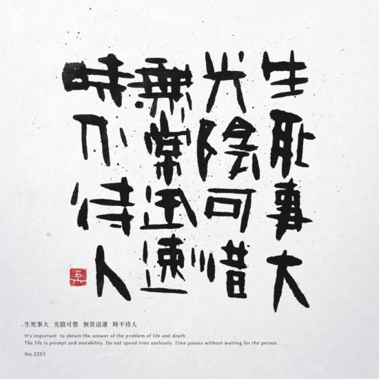 時人不待 | do not spend time uselessly 書道作品 japaneseart japanese calligraphy 書家 田川悟郎 Goroh Tagawa