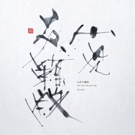 山空天籟寂 | clear and quiet day 書道作品 japaneseart japanese calligraphy 書家 田川悟郎 Goroh Tagawa