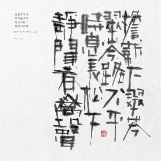 靜聞春禽聲 | Ryokan Taigu 書道作品 japaneseart japanese calligraphy 書家 田川悟郎 Goroh Tagawa