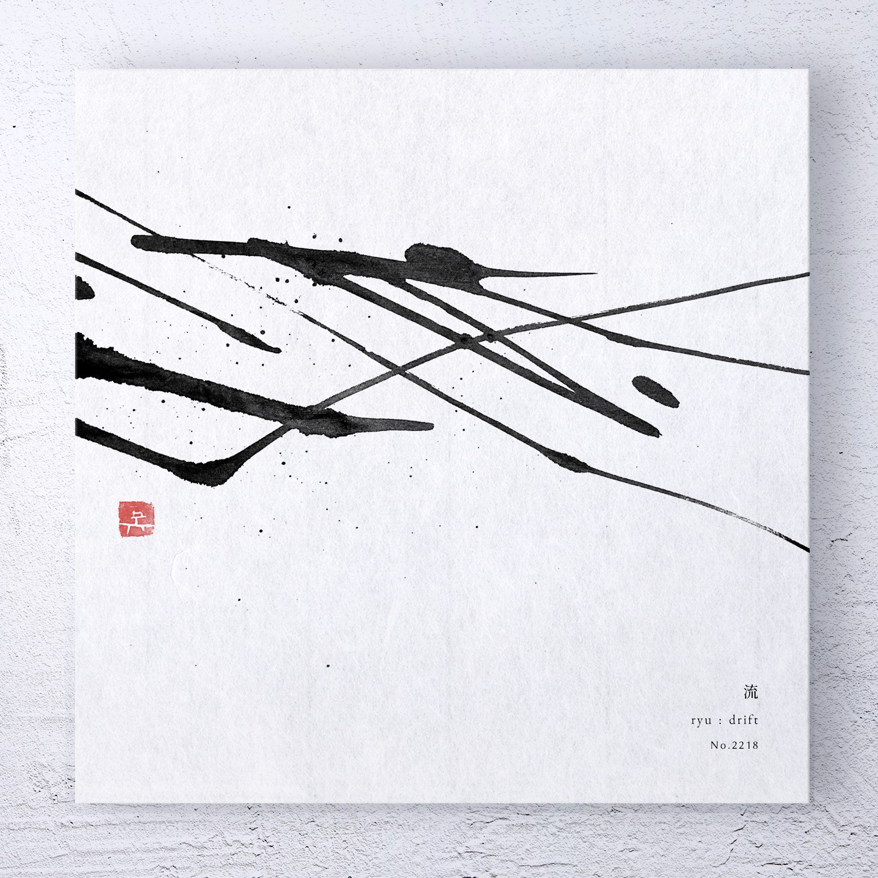 流 | drift 書道作品 japaneseart japanese calligraphy 書家 田川悟郎 Goroh Tagawa