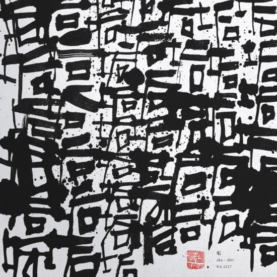 垢 | dirt 書道作品 japaneseart japanese calligraphy 書家 田川悟郎 Goroh Tagawa