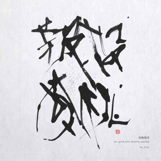 投桃報李 | one good turn deserves another 書道作品 japaneseart japanese calligraphy 書家 田川悟郎 Goroh Tagawa