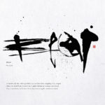 BEAT | it pumps my blood 書道作品 japaneseart japanese calligraphy 書家 田川悟郎 Goroh Tagawa