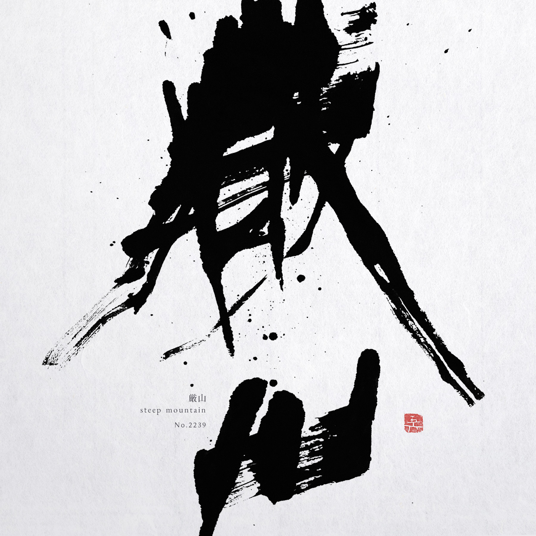 厳山 | steep mountain 書道作品 japaneseart japanese calligraphy 書家 田川悟郎 Goroh Tagawa