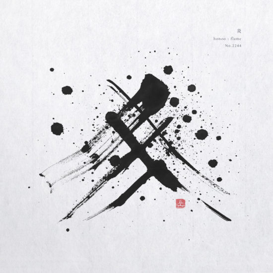 炎 | flame 書道作品 japaneseart japanese calligraphy 書家 田川悟郎 Goroh Tagawa