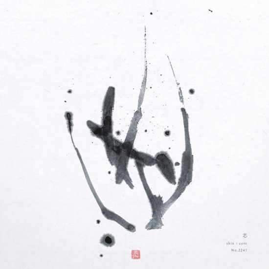 芯 | core 書道作品 japaneseart japanese calligraphy 書家 田川悟郎 Goroh Tagawa