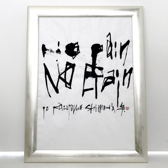 no pain no gain / 書道作品 japaneseart japanese calligraphy 書家 田川悟郎 Goroh Tagawa